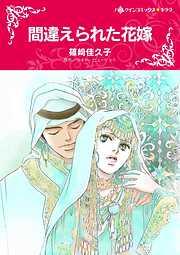 【12分冊】間違えられた花嫁