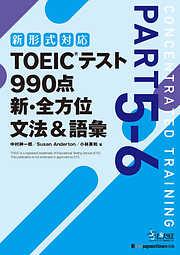 TOEICテスト 990点 新・全方位 文法&語彙