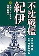 不沈戦艦紀伊(1)