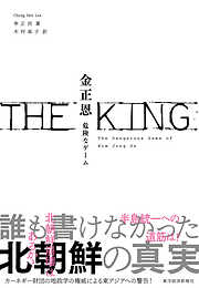 THE KING 金正恩―危険なゲーム