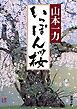 いっぽん桜(新潮文庫)
