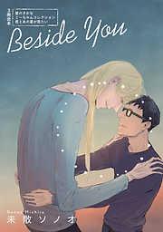 Beside You~僕のミーちゃん同人集~