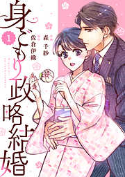 comic Berry's身ごもり政略結婚