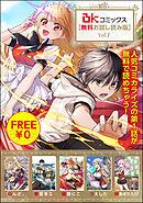 BKコミックス【無料お試し読み版】 Vol.1