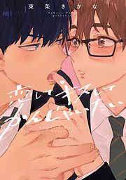 恋して キスして かんじゃいたい【特典ペーパー/電子限定描き下ろし付き】