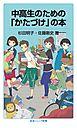 中高生のための「かたづけ」の本