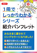 【無料】1冊でしっかりわかるシリーズ 紹介パンフレット