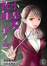 小悪魔教師サイコ(分冊版) 【第6話】