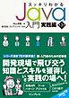 スッキリわかるJava入門 実践編 第3版