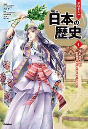 学研まんが NEW日本の歴史(2021改訂版)