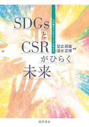 SDGsとCSRがひらく未来――石田梅岩の心学でフェアな成長を――