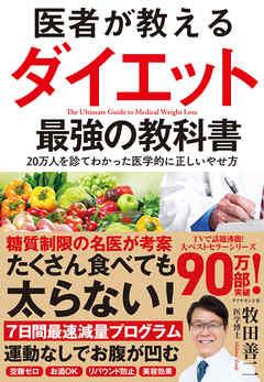 医者が教えるダイエット 最強の教科書―――20万人を診てわかった医学的に正しいやせ方