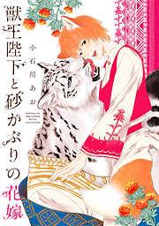 獣王陛下と砂かぶりの花嫁