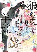 狼の皮をかぶった羊姫【カラー増量版/特典ペーパー付き】 (1)