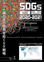 SDGs白書2020-2021 コロナ禍の先の世界を拓くSX戦略