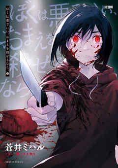 ぼくは悪でいい、おまえを殺せるなら。【カラーページ増量版】 (1)