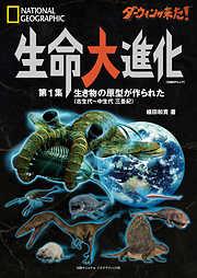 ダーウィンが来た! 生命大進化 第1集 生き物の原型が作られた(古生代~中生代 三畳紀)