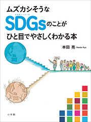 ムズカシそうなSDGsのことがひと目でやさしくわかる本