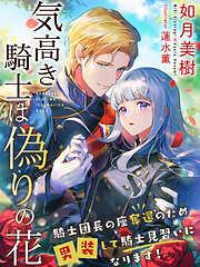 気高き騎士は偽りの花~騎士団長の座奪還のため男装して騎士見習いになります!~