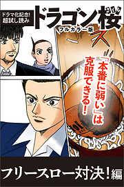 【ドラマ化記念!超試し読み】ドラゴン桜フルカラー版