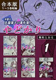 やどかり~弁護士・志摩律子の事件簿~《合本版》