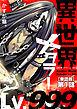 異世界メタラーLv.999 第1話【単話版】
