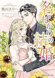 名ばかりの結婚【分冊】