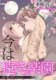 夜の帳 密やかな恋シリーズ【単話売】