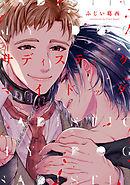 サディスティックマイドッグ【コミックス版】