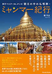 旅行マスターMr.タンの朝日の中の仏塔群・ミャンマー紀行