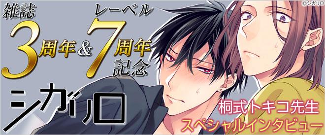 雑誌『シガリロ』3周年&レーベル創刊7周年記念スペシャルインタビュー!