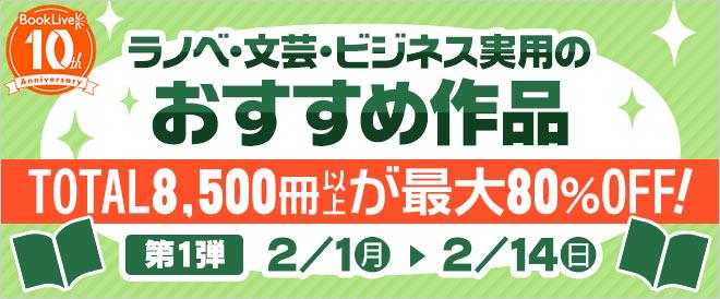 【ブックライブ10周年記念】小説・ラノベ・ビジネス書 最大80%OFF!第1弾!