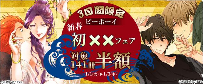 《3日間限定》ビーボーイ 新春初××フェア!