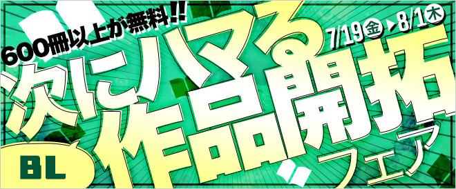 【BLマンガ】600冊以上が無料!!次にハマる作品開拓フェア