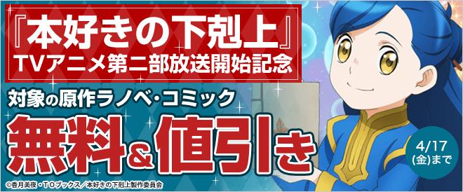 「本好きの下剋上」が無料&30%割引!TVアニメ第ニ部放送開始記念キャンペーン