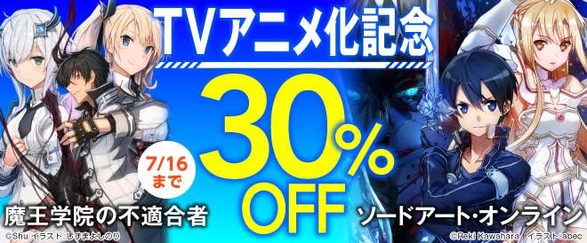 『ソードアート・オンライン』『魔王学院の不適合者』が30%オフ!TVアニメ化記念キャンペーン