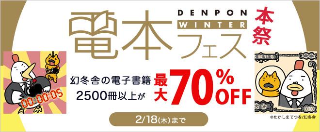 【最大70%OFF】電本フェス本祭2021