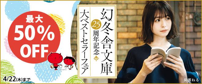 【最大50%OFF】幻冬舎文庫大ベストセラーフェア