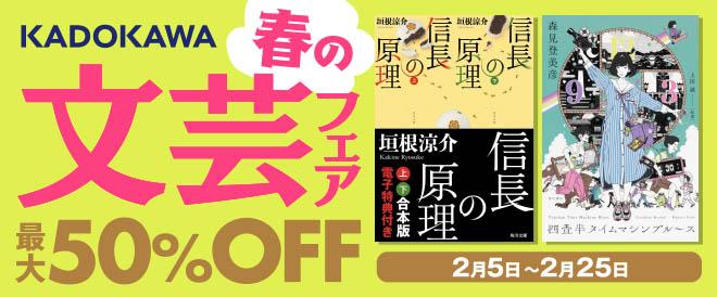 【最大50%OFF】KADOKAWA 春の文芸フェア