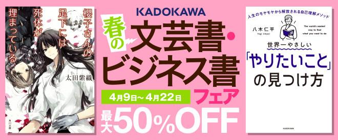 【最大50%OFF】KADOKAWA 春の文芸書、ビジネス書フェア