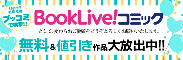 (BL)BookLive!コミック 無料&半額大放出