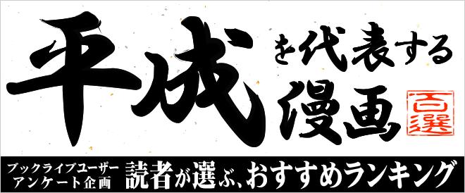 ランキング 小説 銀魂 夢