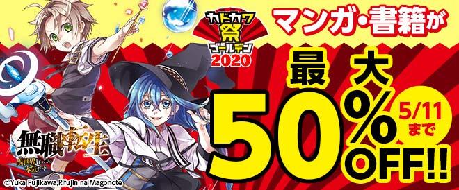 KADOKAWAのマンガや小説など10,000冊以上が50%オフ!カドカワ祭ゴールデン 2020開催!