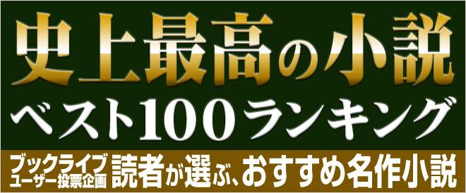 小説 面白い 小説の人気おすすめランキング30選【超厳選・2020年最新版】