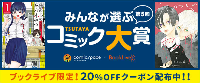 【クーポンで20%OFF】第5回 みんなが選ぶTSUTAYAコミック大賞