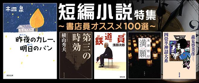 書店員おすすめ!面白い短編小説100選 - キャンペーン・特集 - 漫画 ...