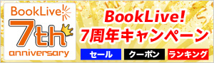 BookLive!7周年記念キャンペーン