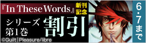 『In These Words』新刊配信記念
