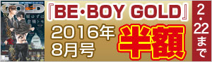 『BE・BOY GOLD』配信中☆