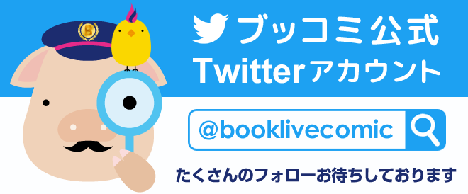 BookLive!コミック 公式Twitterのご案内